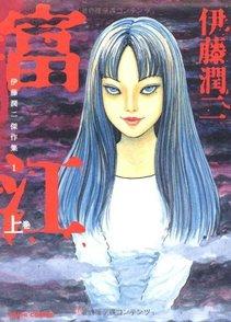 伊藤潤二『富江』の怖い魅力。何度も殺される美少女の結末は【ネタバレ注意】画像