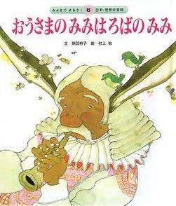 「王さまの耳はロバの耳」のあらすじと結末、教訓を解説!おすすめ絵本も紹介画像