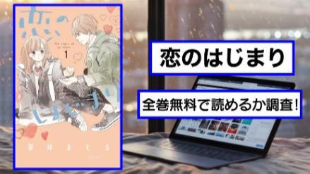 【恋のはじまり】全巻無料で読める?アプリや漫画バンクの代わりに画像