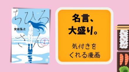 『ちひろさん』安田弘之が生み出した名言を一挙紹介!最終回までネタバレ!画像
