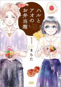【テレビドラマ化】『ハルとアオのお弁当箱』をネタバレ紹介!オネエとオタクの優しい料理漫画画像