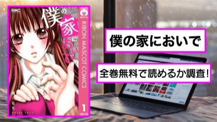 【僕の家においで】全巻無料(10巻)で読める?アプリや漫画バンクの代わり画像