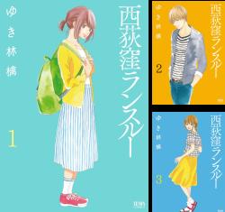 『西荻窪ランスルー』が無料!働く女子漫画のリアルな魅力全巻ネタバレ紹介!画像
