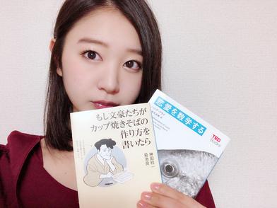 連載残り3回!SUPER☆GiRLS内村莉彩が選んだおすすめの本画像