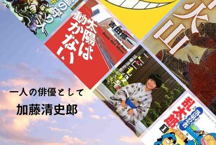加藤清史郎の子役から現在までの出演作一覧!実写化した映画テレビドラマの原作も解説画像