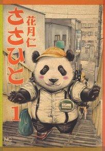 漫画『ささひと』最終回までの魅力をネタバレ!変態パンダがエロい!画像