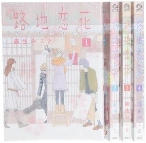 青年向け恋愛漫画おすすめランキングベスト6!【2000年代編】画像