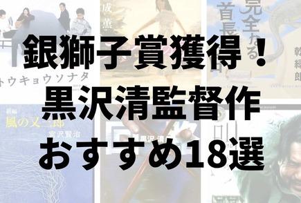 黒沢清のおすすめ監督作18選!原作の魅力を知ればクロサワ作品がもっと面白い!画像