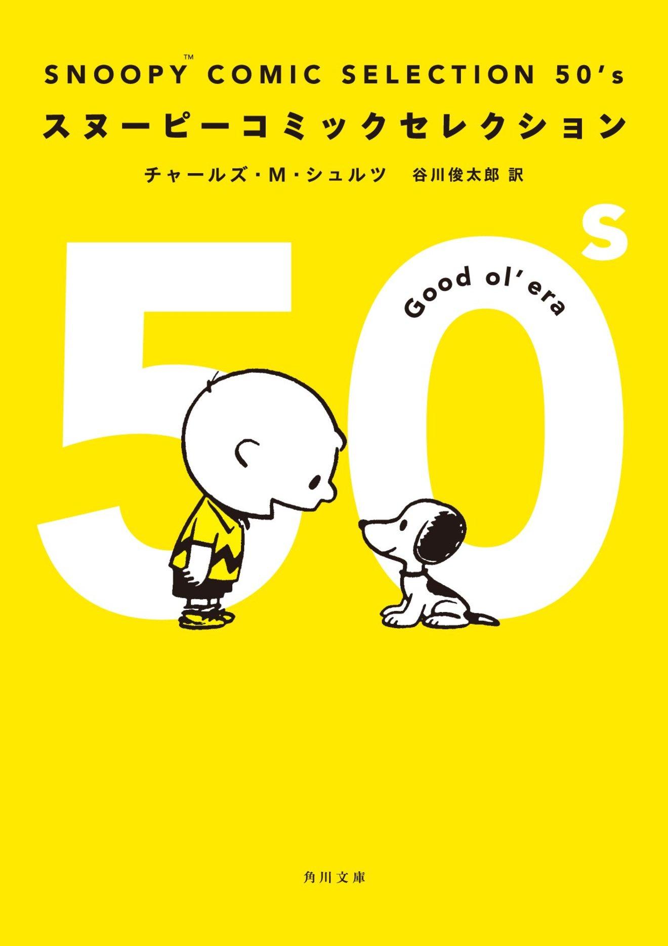 スヌーピー本おすすめ6選!名言、小説、コミック、谷川俊太郎の翻訳など