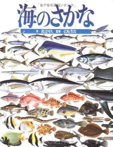 魚がテーマの絵本おすすめ5選!『スイミー』など名作も画像