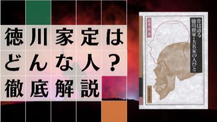 徳川家定はどんな人?功績ゼロの「何もしなかった」将軍、性格や死因を解説画像