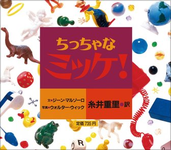 「ミッケ!」シリーズおすすめ5冊!親子で楽しめる絵本画像
