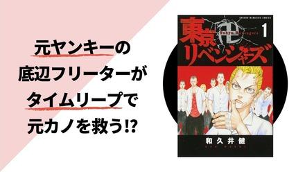 漫画『東京卍リベンジャーズ』の登場人物と作品の見所を紹介!ネタバレ注意画像