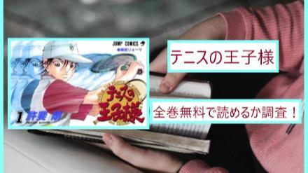 【テニスの王子様】全巻無料で読めるか調査!漫画を今すぐ安全に画像