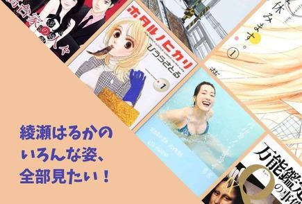 綾瀬はるかの七変化を知り尽くす!実写化出演映画・テレビドラマの原作と役の魅力を紹介