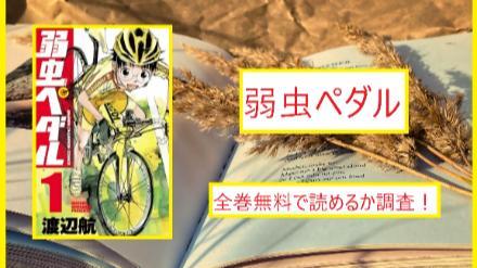 【弱虫ペダル】全巻無料で読めるか調査!漫画を今すぐ安全に画像