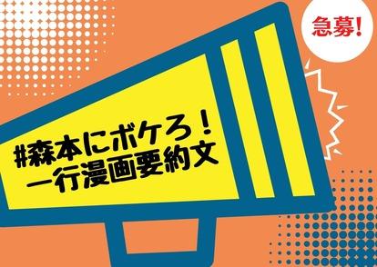 トンツカタン森本晋太郎の新連載始動!投稿募集についてのお知らせ【連載第0回】画像