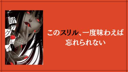 漫画『賭ケグルイ』の見所を全巻ネタバレ紹介!狂気の美少女に引き込まれる!画像