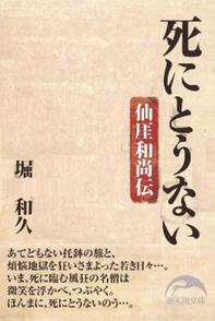 仙厓義梵にまつわる逸話8つ!彼が描くゆるかわ禅画の魅力とは。画像