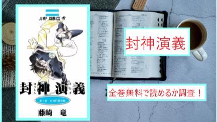 【封神演義】全巻無料で読めるか調査!漫画を安全に一気読み画像