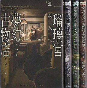 漫画『瑠璃宮夢幻古物店』が面白い!妖しい魅力を6巻までネタバレ紹介!画像