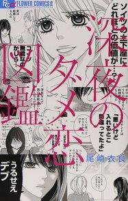 『深夜のダメ恋図鑑』の魅力を全巻ネタバレ紹介!登場人物も名言も濃すぎる!