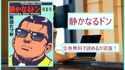 【静かなるドン】全巻無料で読めるか調査!漫画を安全に一気読み画像