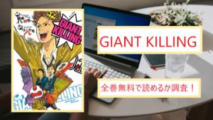 【ジャイアントキリング】全巻無料で漫画を読めるか調査!スマホアプリでも画像