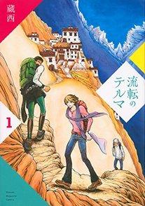 『流転のテルマ』の魅力を全4巻ネタバレ紹介!山岳×BLな隠れた名作!画像
