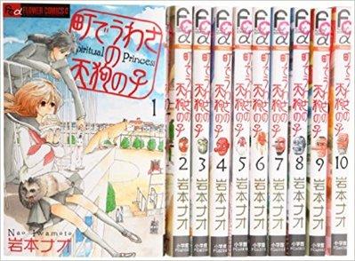 岩本ナオのおすすめ漫画ランキングベスト4!大注目の『金の国 水の国』作者画像