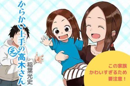 漫画『からかい上手の(元)高木さん』を紹介!かわいすぎる家族に悶絶必至!画像