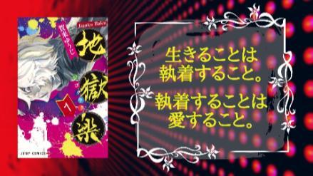 ついに完結!漫画『地獄楽』アニメ化決定!キャラクターや魅力をたっぷり紹介!画像