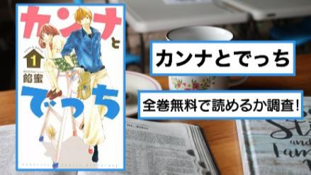 【カンナとでっち】全巻無料で読める?アプリや漫画バンクの代わりに画像