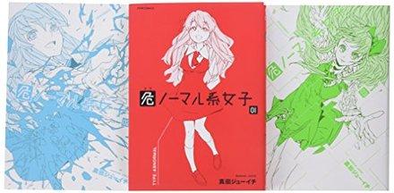 『危ノーマル系女子』のヤバすぎる魅力を3巻まで全巻ネタバレ紹介!画像