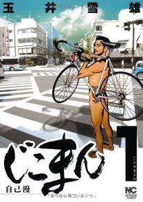 『じこまん』のロードバイクへの愛が熱い!画像