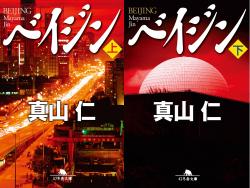真山仁が描くおすすめ社会派小説ベスト7!経済小説「ハゲタカ」シリーズ作者画像
