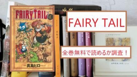 【フェアリーテイル】全巻無料で読めるか調査!漫画を安全に一気読み画像