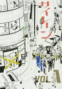 『サイレーン』の魅力全巻ネタバレ紹介!ドラマ化サイコ恋愛漫画が面白い! 画像