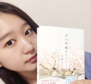 SUPER☆GiRL内村莉彩が映画と一緒に読みたい小説画像