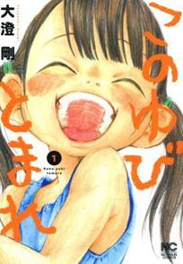子役漫画『このゆびとまれ』がゲスくて面白い!【ネタバレ注意】画像