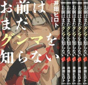 漫画『お前はまだグンマを知らない』のやばすぎる秘密10選ネタバレ紹介!