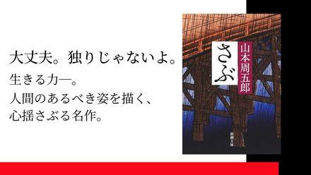 小説『さぶ』のあらすじ、見所をネタバレ解説!山本周五郎の名作がドラマ化!画像