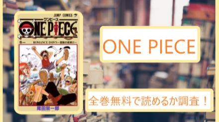 【ONE PIECE(ワンピース)】全巻無料で読めるか調査!漫画を安全に
