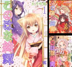 漫画『このはな綺譚』のキャラの魅力を徹底紹介!和服×ケモミミに萌える!画像