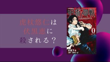 『呪術廻戦』虎杖は乙骨ではなく伏黒に殺害される!?東京校1年と黄金世代のリンクを考察!画像