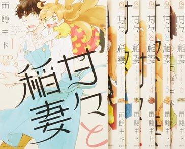 漫画『甘々と稲妻』の見所を最新10巻まで全巻ネタバレ紹介!画像