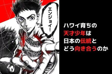 せきやてつじの新連載『寿エンパイア』は、令和にふさわしい漫画!天才は、苦労をしないのか?