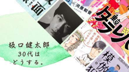 坂口健太郎自然体な演技を紐解く!出演した実写化映画、テレビドラマを総まとめ!画像