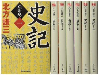 司馬遷にまつわる逸話7選!名作『史記』を書き上げた中国の歴史家画像