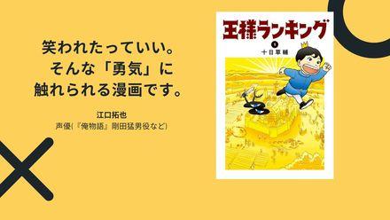 『王様ランキング』5分でわかる原作のあらすじと魅力!大人気WEB漫画がアニメ化決定【ネタバレあり】画像